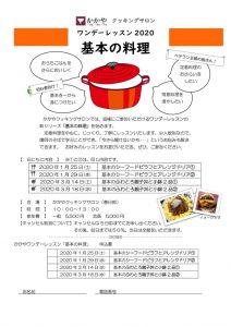 基本の料理2020①-1のサムネイル